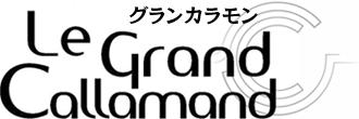 南仏プロヴァンス ワイン グランカラモン